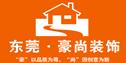 东莞市豪尚装饰工程有限公司