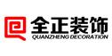 重庆市全正装饰设计工程有限公司