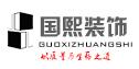 广州国熙装饰设计工程有限公司
