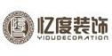 滁州忆度装饰工程有限公司