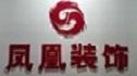 中山市凤凰装饰设计工程有限公司