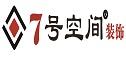 青岛七号空间装饰工程有限公司