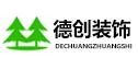北京德创时代装饰设计有限公司安庆分公司