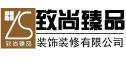 天津致尚臻品装饰装修有限公司