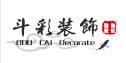 河南斗彩装饰工程有限公司