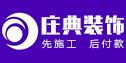 北京庄典装饰长春公司