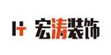南昌宏涛装饰建筑有限公司