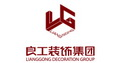 杭州良工装饰工程有限公司