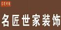 青岛名匠世家装饰工程有限公司