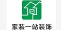 东莞家装一站装饰设计工程有限公司