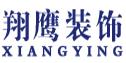 六安翔鹰装饰设计工程有限公司