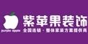 西安紫苹果装饰