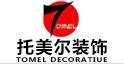 广州市托美尔装饰工程有限公司开平分公司