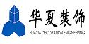 深圳市华夏装饰工程有限公司
