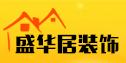 深圳盛华居装饰工程有限公司