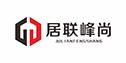 天津居联峰尚装饰工程有限公司分公司