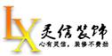 河南灵信装饰工程有限公司