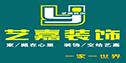 蚌埠艺嘉装饰工程有限公司