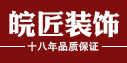 安徽皖匠装饰公司