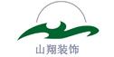 邯郸市山翔建筑装饰工程有限公司