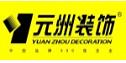 北京元洲装饰工程有限公司长治分公司