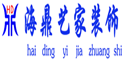 青岛海鼎艺家装饰设计工程有限公司