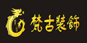 山西梵古装饰工程有限公司