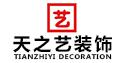 河北天之艺装饰工程有限公司
