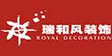 深圳瑞和风装饰设计工程有限公司