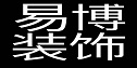 浙江易博装饰有限公司