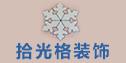 秦皇岛拾光格装饰工程有限公司