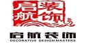 萍鄉市啟航建筑工程有限公司