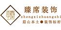四川臻席建筑装饰工程有限公司