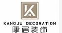 福建省康居装饰设计工程有限公司