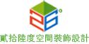 广东贰拾陆度空间装饰设计工程有限公司