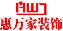 天津市惠万家装饰工程有限公司