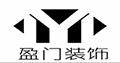 南京盈门装饰工程有限公司
