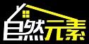 宁波自然元素空间设计有限公司