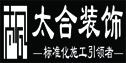 深圳太合装饰分公司