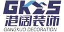 北京港阔装饰工程有限公司福州分公司
