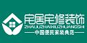 廈門宅居宅修(xiu)裝(zhuang)飾(shi)工程(cheng)有限公司