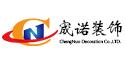 北京宬诺装饰工程有限公司廊坊分公司