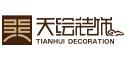 台州天绘装饰