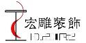 广州宏雕装饰设计有限公司