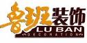 云南鲁班装饰工程有限公司保山分公司