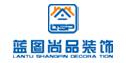 贵州蓝图尚品装饰工程有限公司