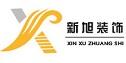 池州新旭建筑装饰工程有限公司