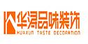 湛江市华浔品味装饰设计工程有限公司