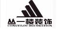 江西省丛一楼装饰工程有限公司上饶分公司