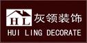 烟台灰领装饰工程有限公司